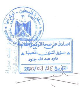 Консульская легализация Посольства Палестины