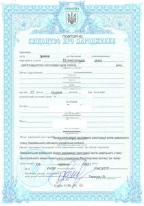 Отримання повторного свідоцтва про народження в РАЦСі України
