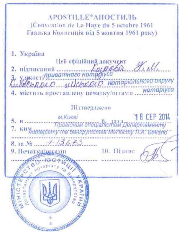Подвійний апостиль в Україні