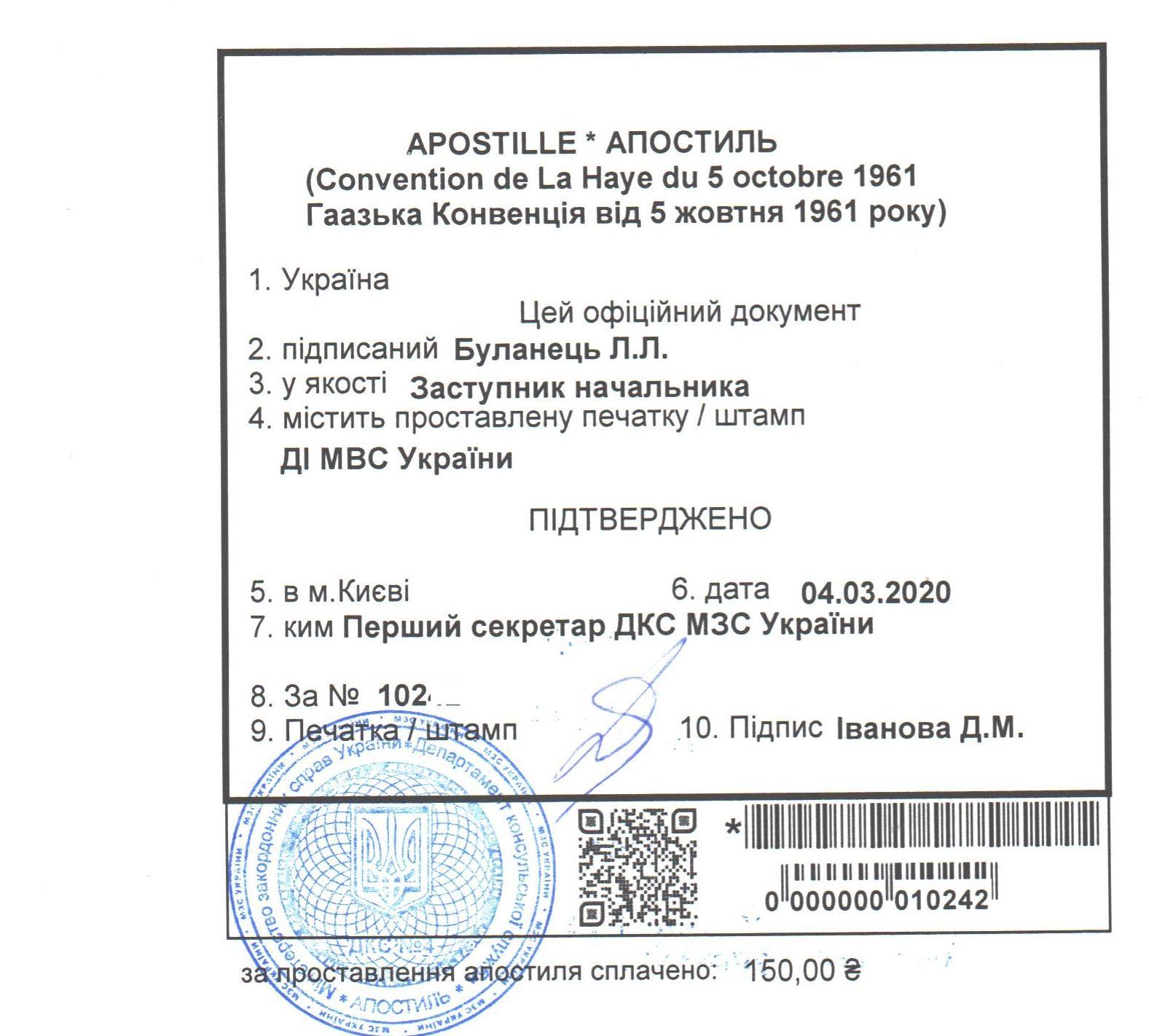 Апостиль і легалізація документів в Україні