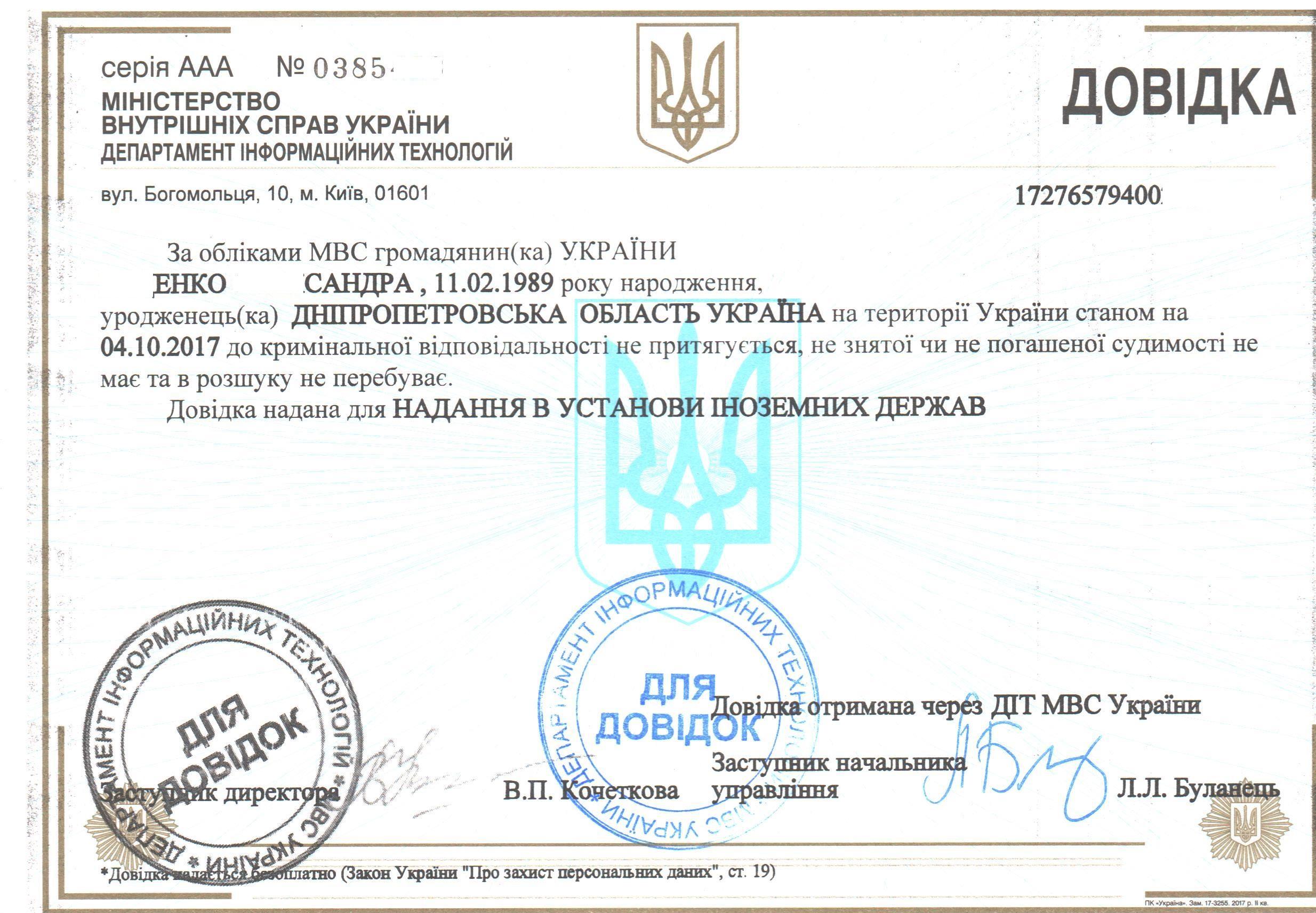 Довідка про несудимість в Україні: Київ, Дніпро, Харків, Одеса, Львів