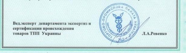 Заверение в Торгово-промышленной палате Украины